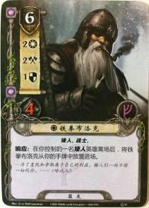 Chinese-Brok-Ironfist